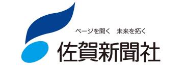 佐賀新聞社