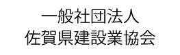 一般社団法人 佐賀県建設業協会