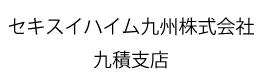 セキスイハイム九州株式会社 九積支店