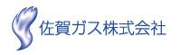 佐賀ガス株式会社
