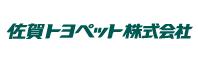 佐賀トヨペット株式会社