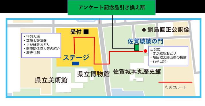 アンケート記念品引き換え所マップ