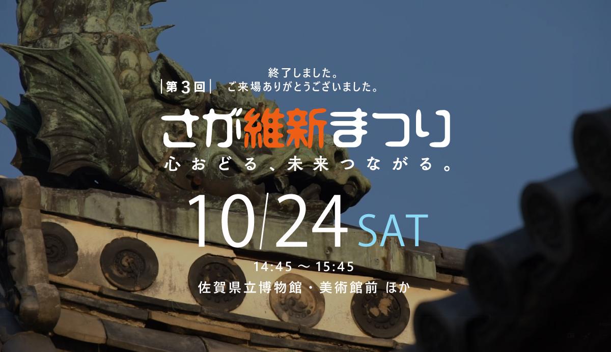 第3回さが維新まつり 令和2年10月24日(土)開催!!