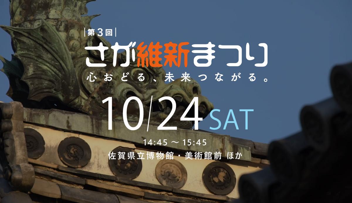 第2回さが維新まつり 令和元年10月19日(土)開催!!