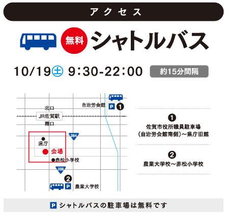 無料のシャトルバスや公共の交通機関をご利用ください。