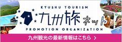 九州旅ネット