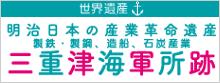 世界遺産 明治日本の産業革命遺産 製鉄・製鋼、造船、石炭産業 三重津海軍所跡
