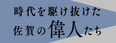 偉人モニュメント -時代を駆け抜けた佐賀の偉人たち-